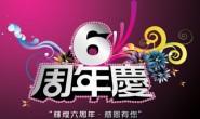 武汉民营医院六周年院庆活动策划案