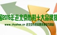 2015年老北京布鞋十大品牌排行榜