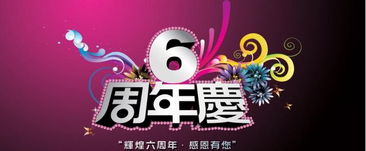 武汉华蓝医院六周年院庆活动策划案